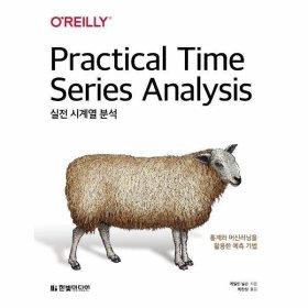 실전시계열분석(통계와 머신러닝을 활용한 예측기법)