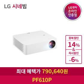 시네빔 PF610P FHD 빔프로젝터 / 카드혜택가 819000원