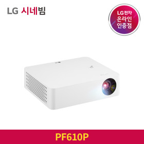 시네빔 PF610P FHD 빔프로젝터 / 카드혜택가 801000원