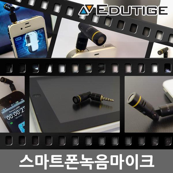 에듀티지 스마트폰 녹음마이크/강의녹음/동영상녹음 상품이미지