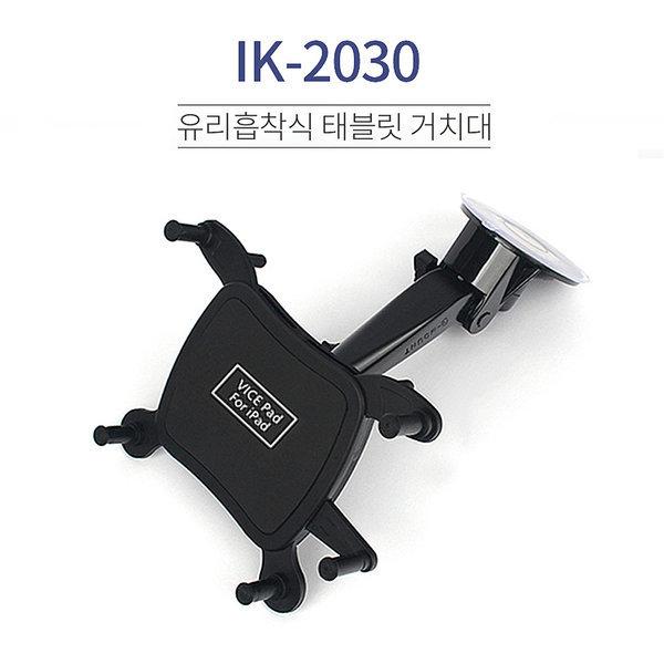 바이스 아이패드 갤럭시탭 차량용 거치대 IK-2030 상품이미지