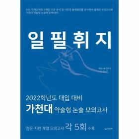 일필휘지(2022학년도대입대비가천대약술형논술모의고사)
