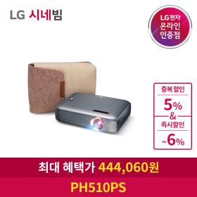 시네빔 PH510PS HD 빔프로젝터 카드결제가 395100원