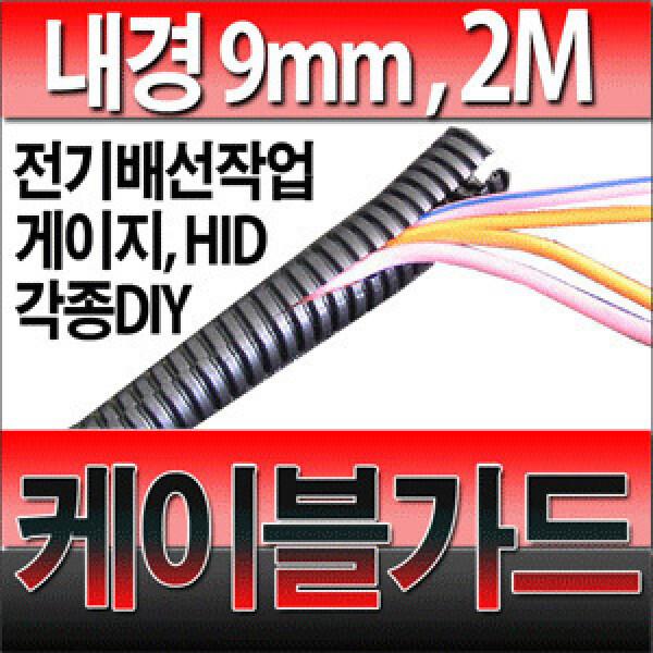 제일카넷 ZiB2B 난연가공된 코르게이트튜브케이블가드 내경9mm외경12mm 2M  ZA0495 . 상품이미지