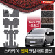 스타리아 엣지 코일매트 확장형 123열 트렁크 카매트