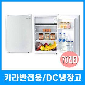 카라반캠핑냉장고(70L 1도어)12v 24v DC 차량냉장고