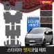 스타리아 엣지 코일매트 확장형 123열 2열덮음 트렁크