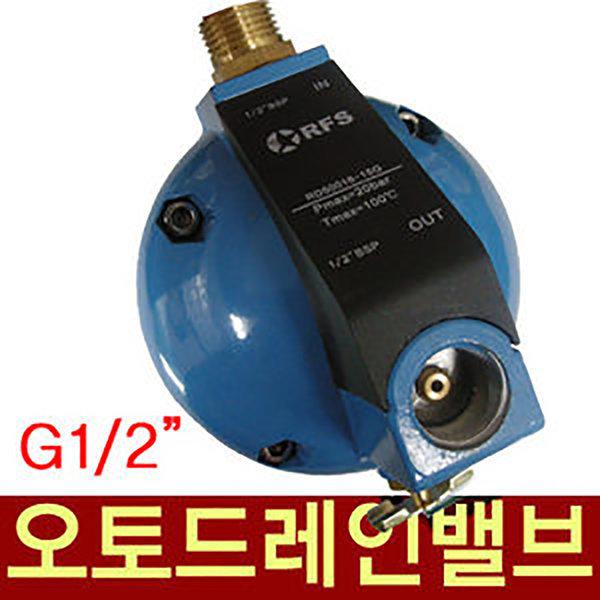 RD50016/Ball Auto Drain valve/오토 드레인/대아기전 상품이미지