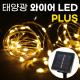 태양광 와이어 LED PLUS 트리 전구 줄 조명 인테리어