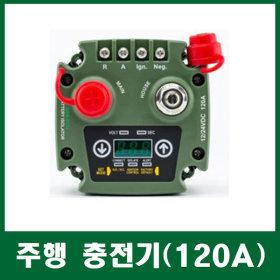 카라반 차량 주행충전기 120A_12/24v MOSFET 타입