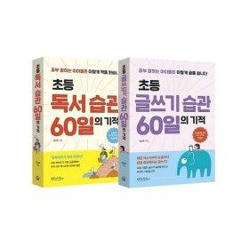 초등독서글쓰기습관+독서습관 60일의 기적 세트(전2권)