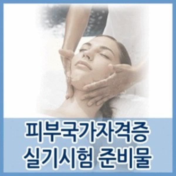 시험용쟁반/시험용트레이/피부국가자격증실기시험/소모품실기준비물/피부관리자격증준비물/피부관리사 상품이미지