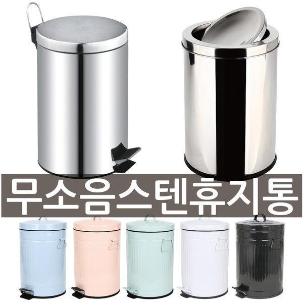 무소음 칼라스텐휴지통 스윙/분리수거/쓰레기통/청소 상품이미지