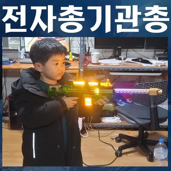 A049/전자총기관총/전자총/장난감총/서바이벌총 상품이미지