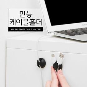 만능 케이블홀더 16개입 휴대폰 컴퓨터 전선정리 고정