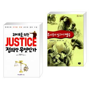 (서점추천) 10대를 위한 JUSTICE 정의란 무엇인가 + 우리들의 일그러진 영웅 (전2권)