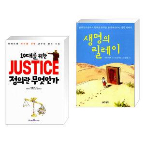 (서점추천) 10대를 위한 JUSTICE 정의란 무엇인가 + 생명의 릴레이 (전2권)