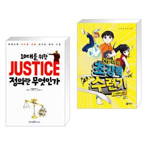 (서점추천) 10대를 위한 JUSTICE 정의란 무엇인가 + 건방이의 초강력 수련기 3 (전2권)