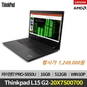Thinkpad L15-20X7S00700 R7PRO-5850U/16G/256G/WIN10P