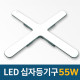 LED 십자등 형광등 방등 거실등 등기구 55W/ 지콘스