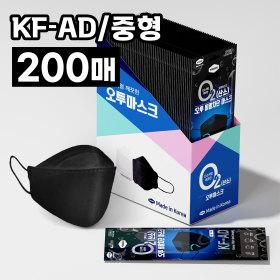 오투비말차단 국산 블랙 중형 KF-AD 마스크 200매