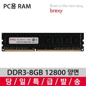 삼성칩 브렉시 PC 메모리 램  DDR3 8G 12800 양면