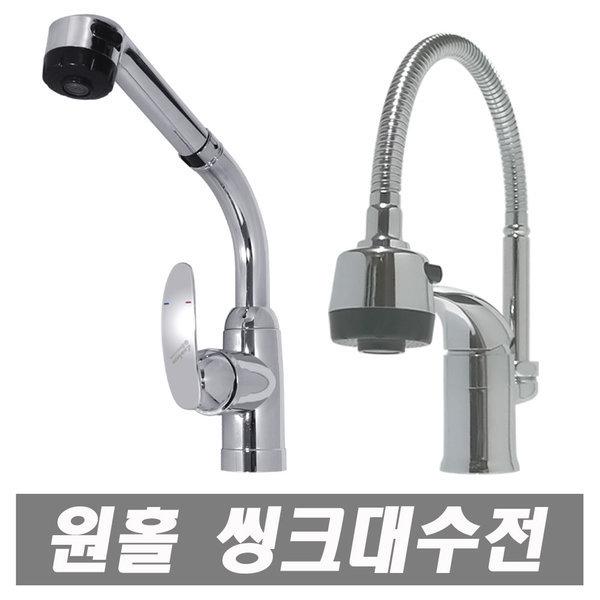 원홀씽크 주방원홀 씽크대수도꼭지 싱크대수전 코브라 상품이미지