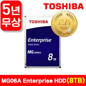 도시바 기업용 Enterprise HDD SATA3 3.5 8TB 하드