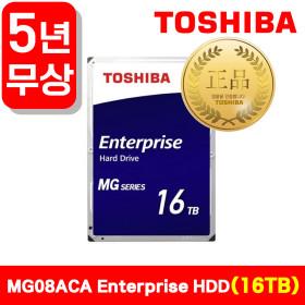 도시바 기업용 Enterprise HDD SATA3 3.5 16TB 하드