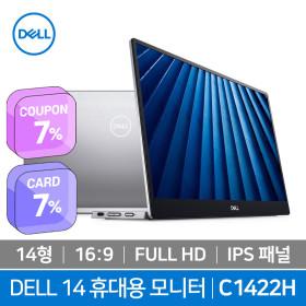 DELL C1422H 14형 FHD IPS 휴대용 포터블 모니터