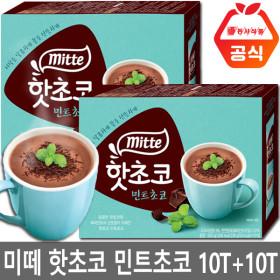 미떼 핫초코 민트초코 10TX2개 총20T: 달콤한 민트초코