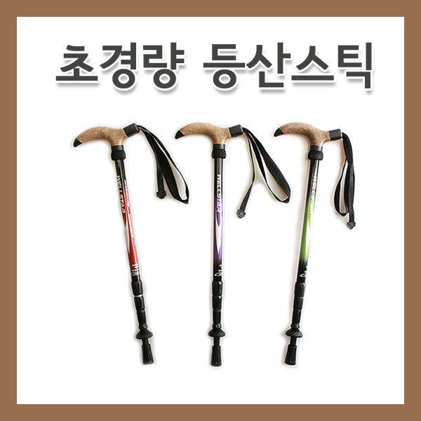 등산스틱1+1구성+사은품+무료배송/두랄루민/초보자용 상품이미지