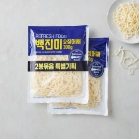 현대푸드)백진미오징어 2봉기획 (300G 2봉)