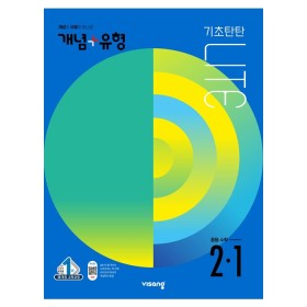 개념 + 유형 기초탄탄 라이트 중등 수학 2-1 (2022년) - 15개정 교육과정   중등 개념+유형 수학 (2022년)