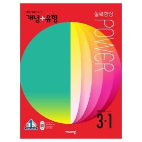 개념 + 유형 실력향상 파워 중등 수학 3-1 (2022년) - 15개정 교육과정    중등 개념+유형 수학 (2022년)