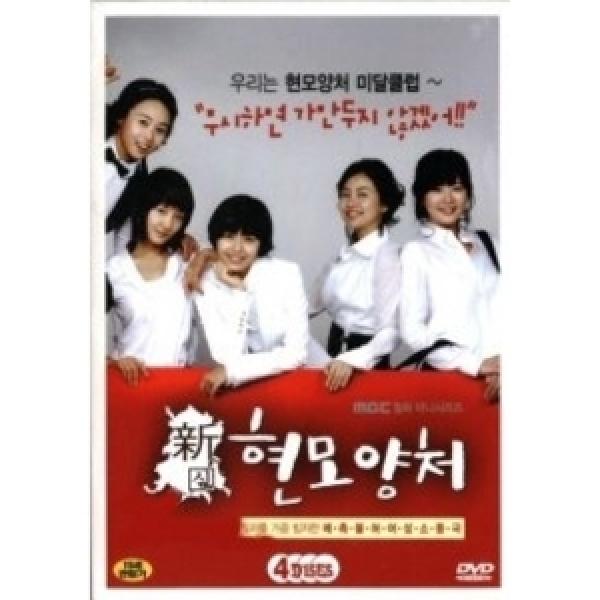 TV드라마  이재원 연출/강성연.김호진 주연/신 현모양처 DVD박스셋트 (4Disc) 상품이미지