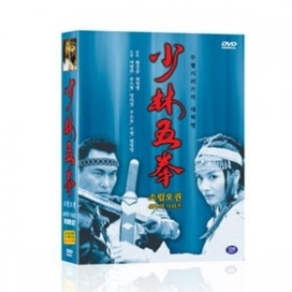 DVD 소림오권 40부작 10 DVD세트 정통무협시리즈/여량위양리칭주연 상품이미지