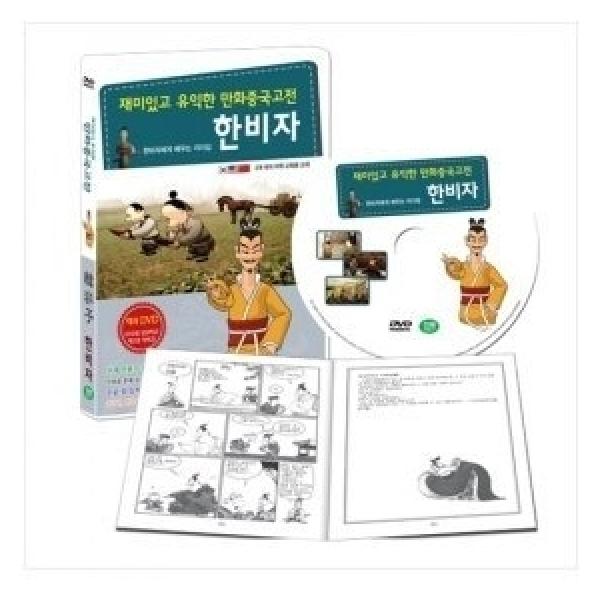책과 DVD  재미있고 유익한 만화중국고전 : 한비자 편 (한비자에게 배우는 리더십) 상품이미지
