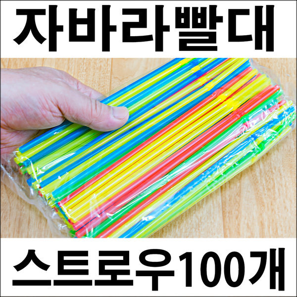 A081/스트로우100p/빨대/pp스트로우/음료수빨대 상품이미지