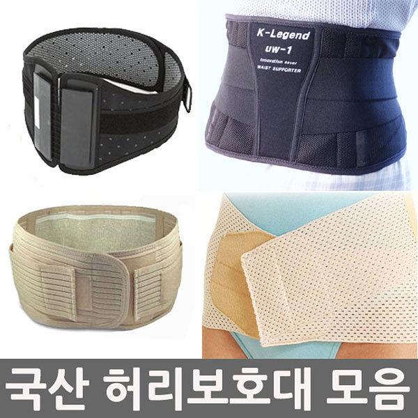 요통추천/국산 의료용 허리보호대/디스크/척추/견인기 상품이미지