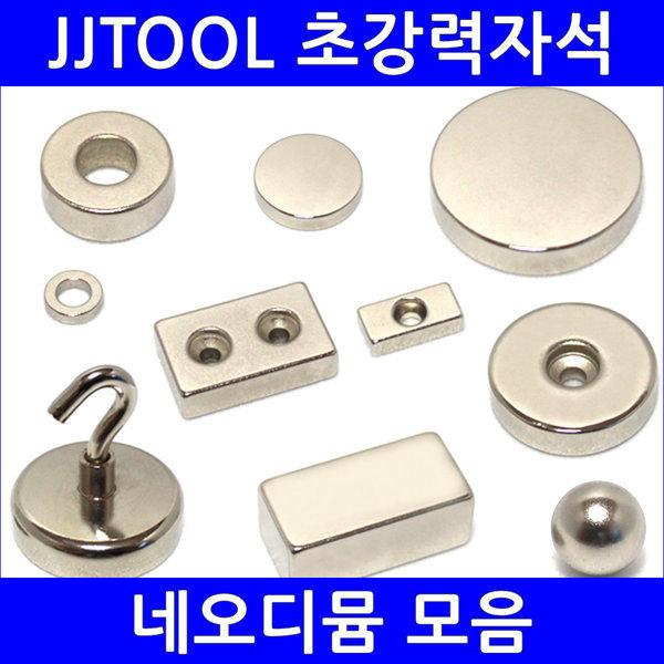 네오디뮴자석 - 초강력/희토류/네오디움자석/정품등급 상품이미지