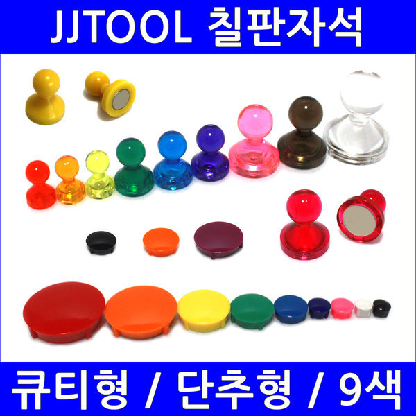 칠판자석모음- 단추/장구/큐티/초강력자석/메모홀더 상품이미지