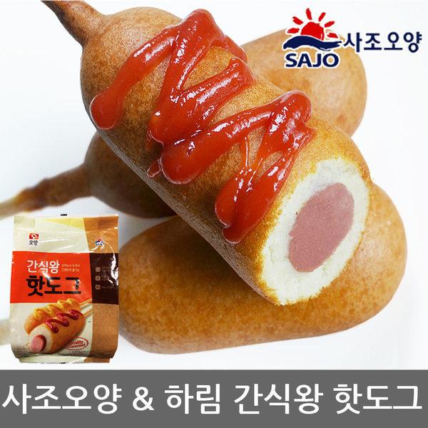 사조 핫도그/하림 스위트핫도그1kg/치킨너겟/버팔로윙 상품이미지