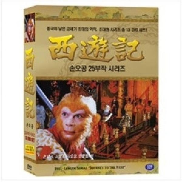 서유기 : 손오공 25부작 (13 DVD) 상품이미지