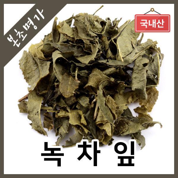 본초명가/100%국내산/녹차/녹차잎/300g 상품이미지