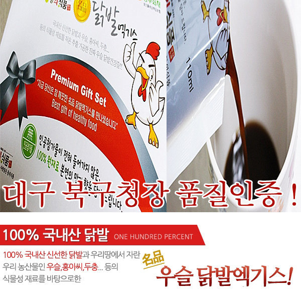명품 닭발엑기스 110ml 50포 1박스 우슬닭발/품질인증 상품이미지