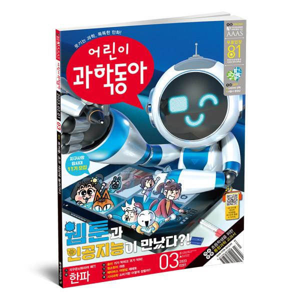 어린이과학동아 1년 정기구독 (24권) 상품이미지