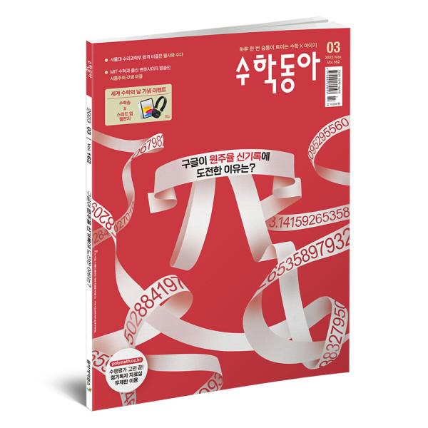 수학동아 1년 정기구독 (12권) 상품이미지