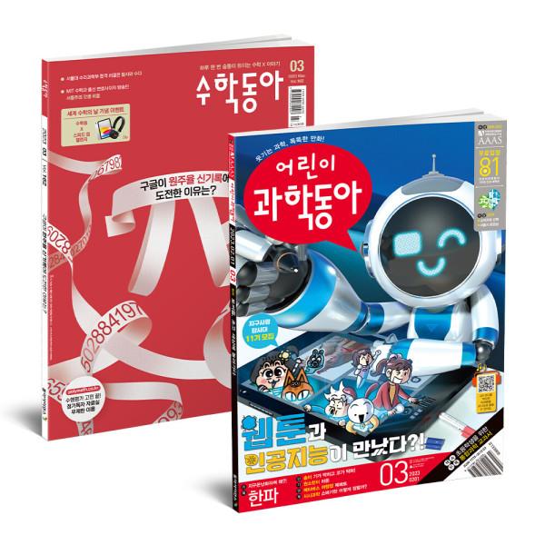 (동아사이언스) 패키지B / 수학동아+어린이과학동아 1년 정기구독 상품이미지