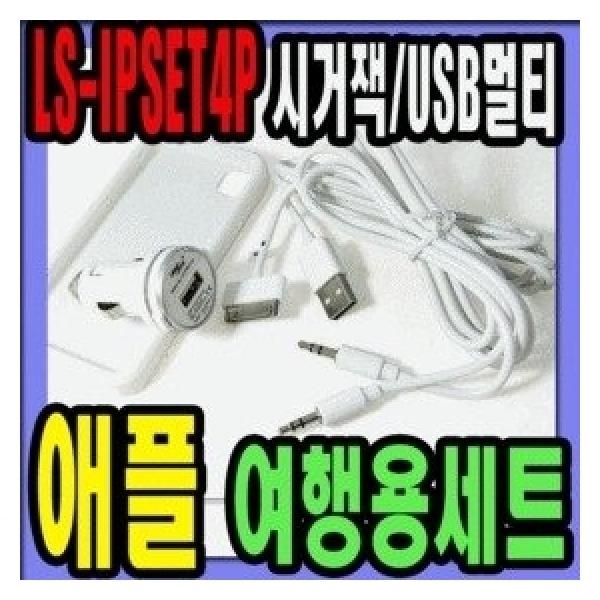 LS-IPSET-4P 여행용-시거잭및 USB겸용 충전 데이터케이블-아이폰 아이패드 아이팟 완벽호환-애플공식인증 상품이미지